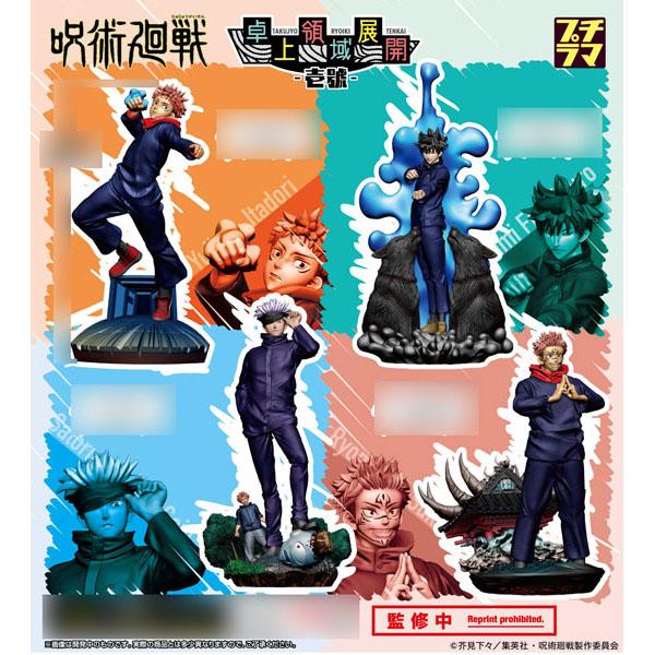 プチラマシリーズ『呪術廻戦 卓上領域展開 壱號』4個入りBOX