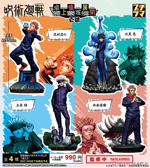プチラマシリーズ『呪術廻戦 卓上領域展開 壱號』4個入りBOX-006
