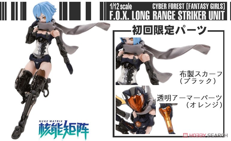 FANTASY GIRLS『F.O.X Long Range Striker Unit』1/12 プラモデル-015