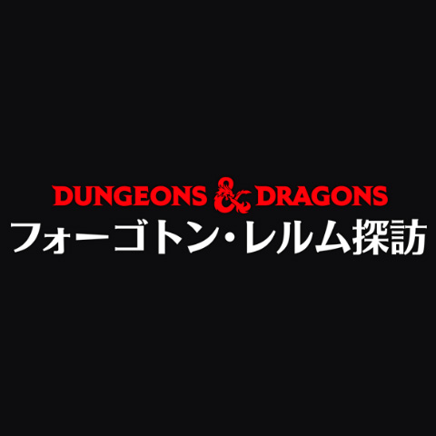 【日本語】MTG『フォーゴトン・レルム探訪[統率者デッキ]日本語版』4種セット