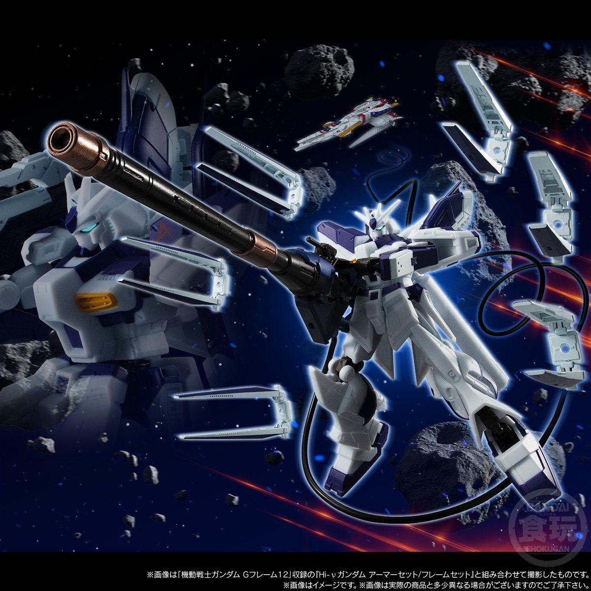 【限定販売】【食玩】機動戦士ガンダム『Gフレーム Hi-νガンダム オプションパーツセット』-008
