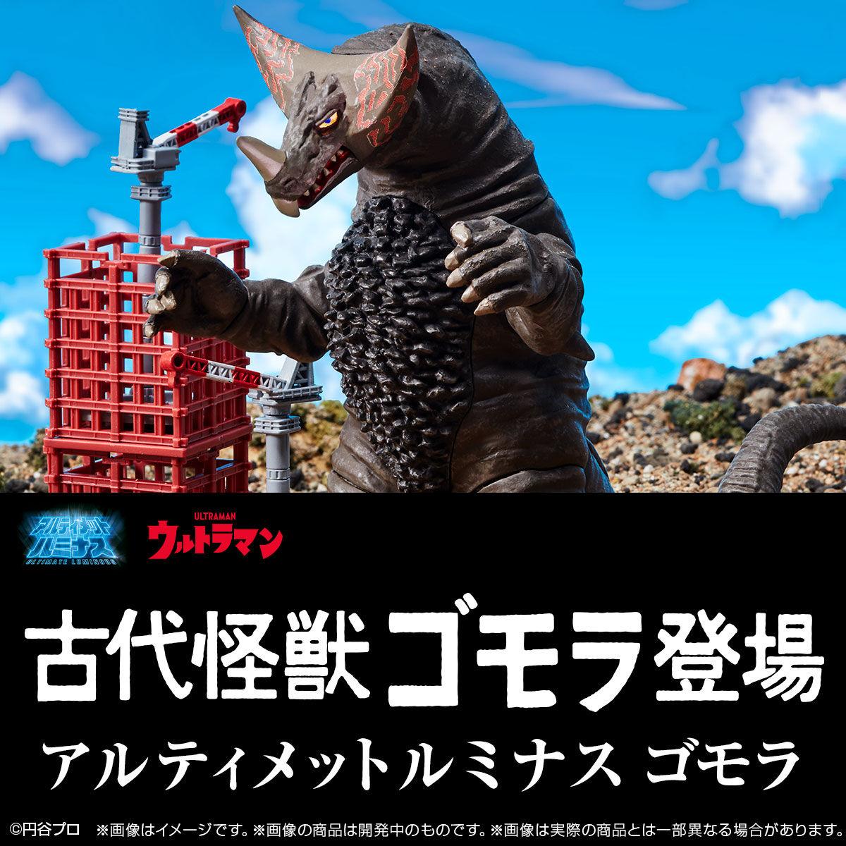 【限定販売】アルティメットルミナス『ゴモラ』完成品フィギュア-001