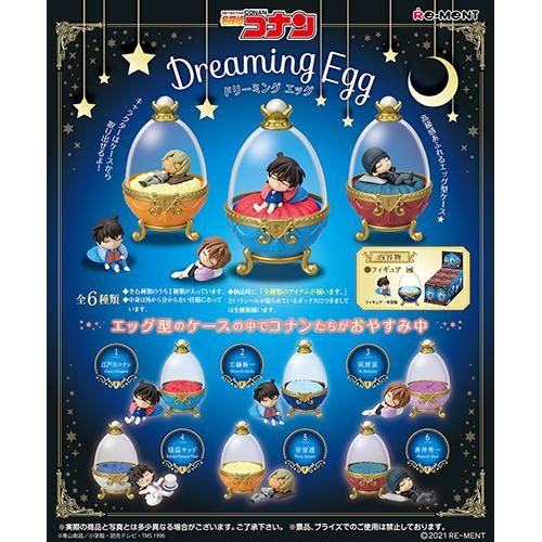 名探偵コナン『名探偵コナン Dreaming Egg』6個入りBOX