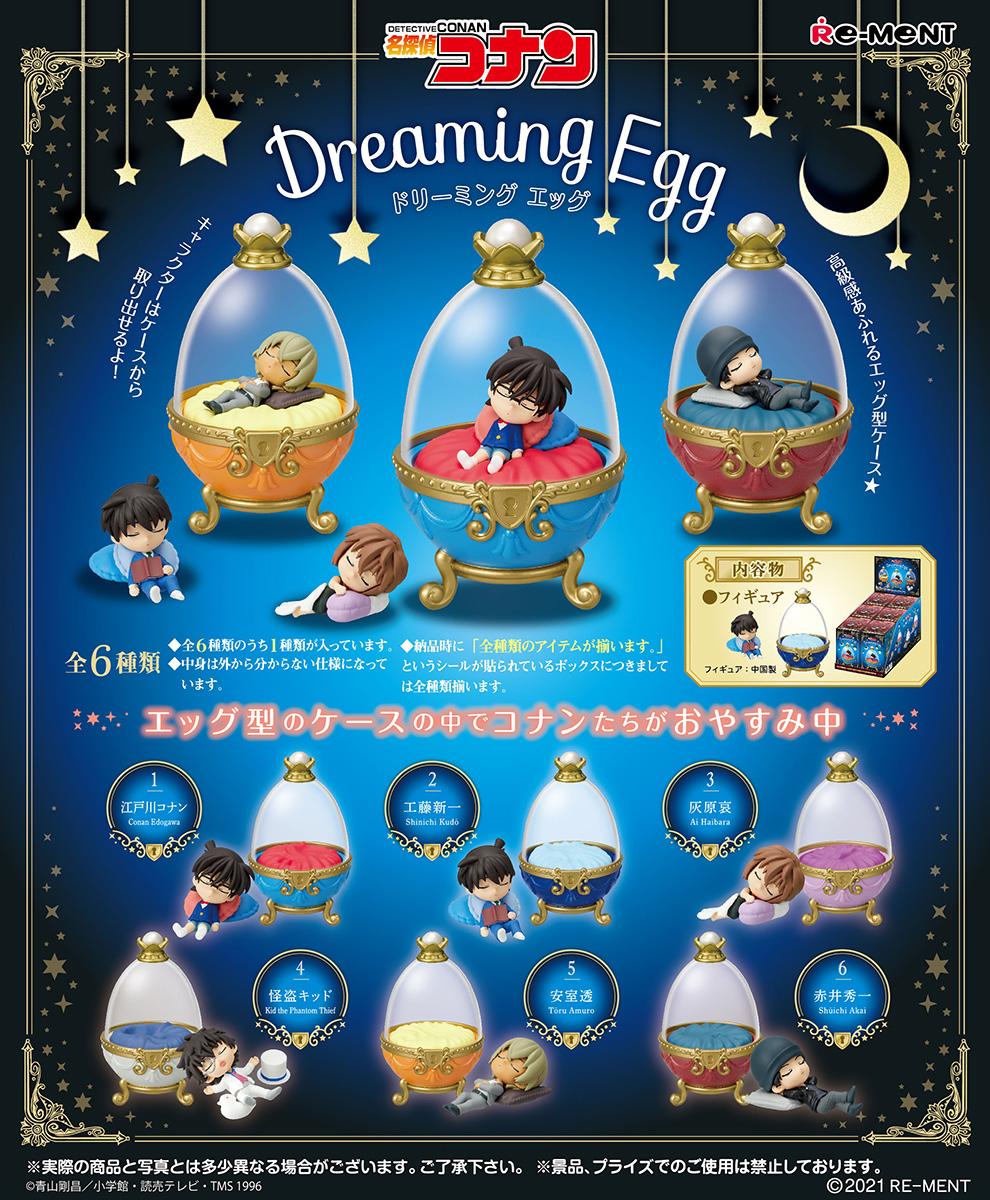 名探偵コナン『名探偵コナン Dreaming Egg』6個入りBOX-001