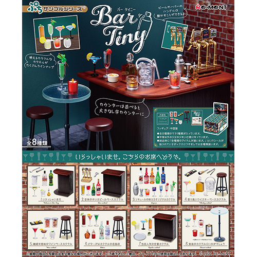 ぷちサンプル『Bar Tiny』8個入りBOX