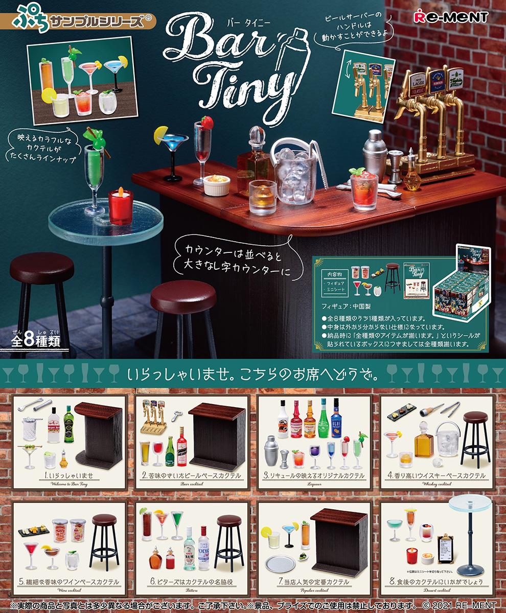 ぷちサンプル『Bar Tiny』8個入りBOX-001