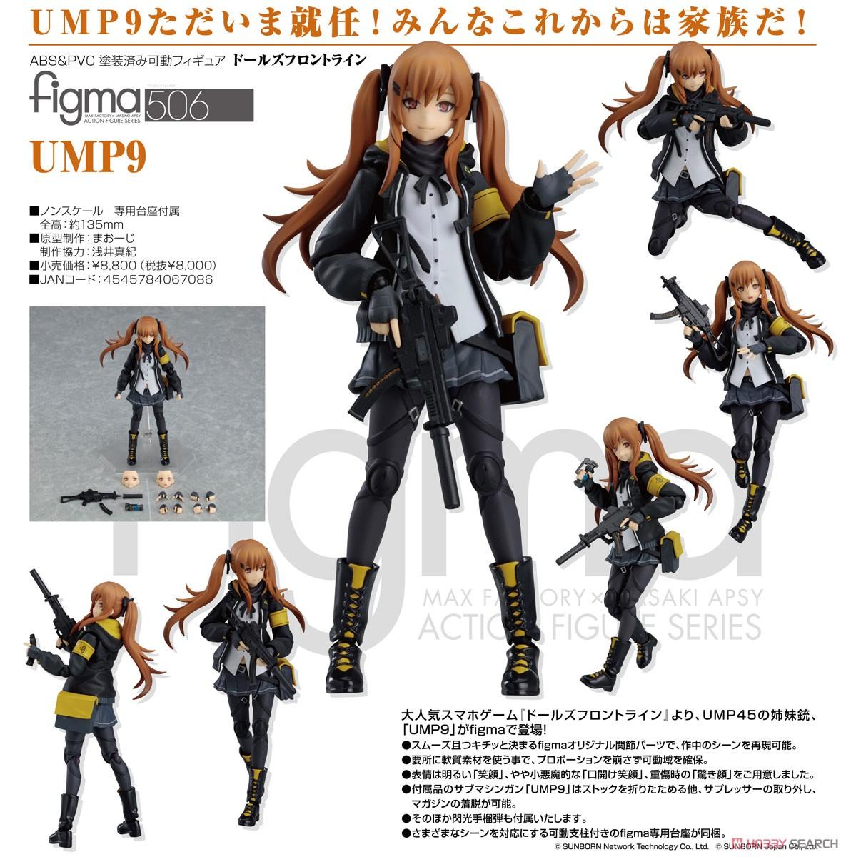figma『UMP9』ドールズフロントライン 可動フィギュア-008