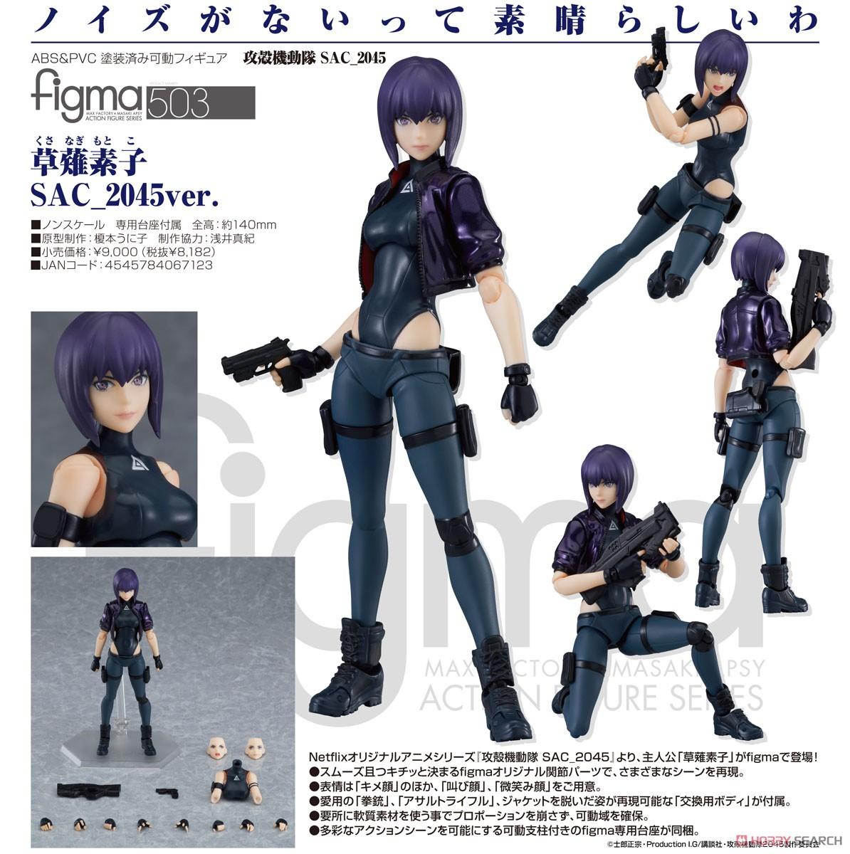 figma『草薙素子 SAC_2045ver.』攻殻機動隊 SAC_2045 可動フィギュア-007