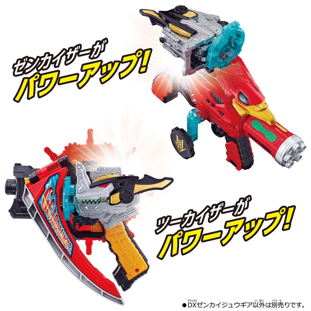 機界戦隊ゼンカイジャー『DXゼンカイジュウギア』変身なりきり-002