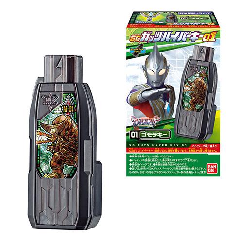 【食玩】ウルトラマントリガー『SGガッツハイパーキー01』12個入りBOX