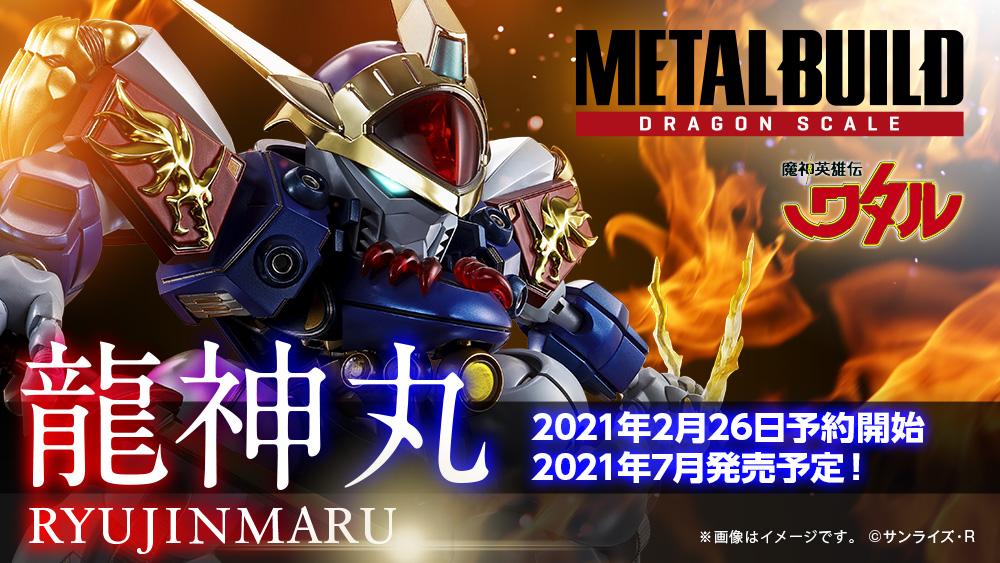 METAL BUILD『DRAGON SCALE 龍神丸』魔神英雄伝ワタル 可動フィギュア-012
