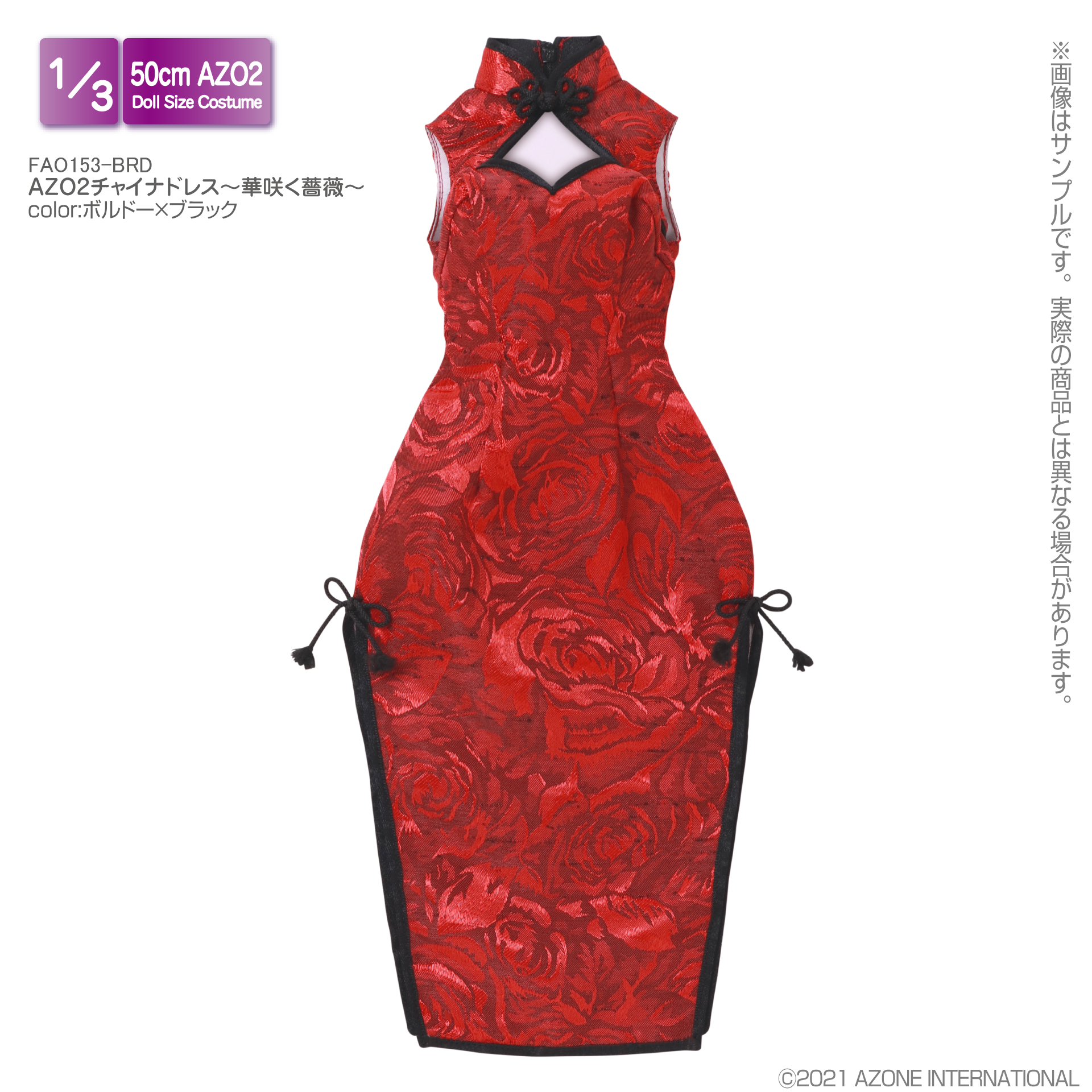 AZO2『チャイナドレス~華咲く薔薇~[ボルドー×ブラック]』1/3 ドール服-002