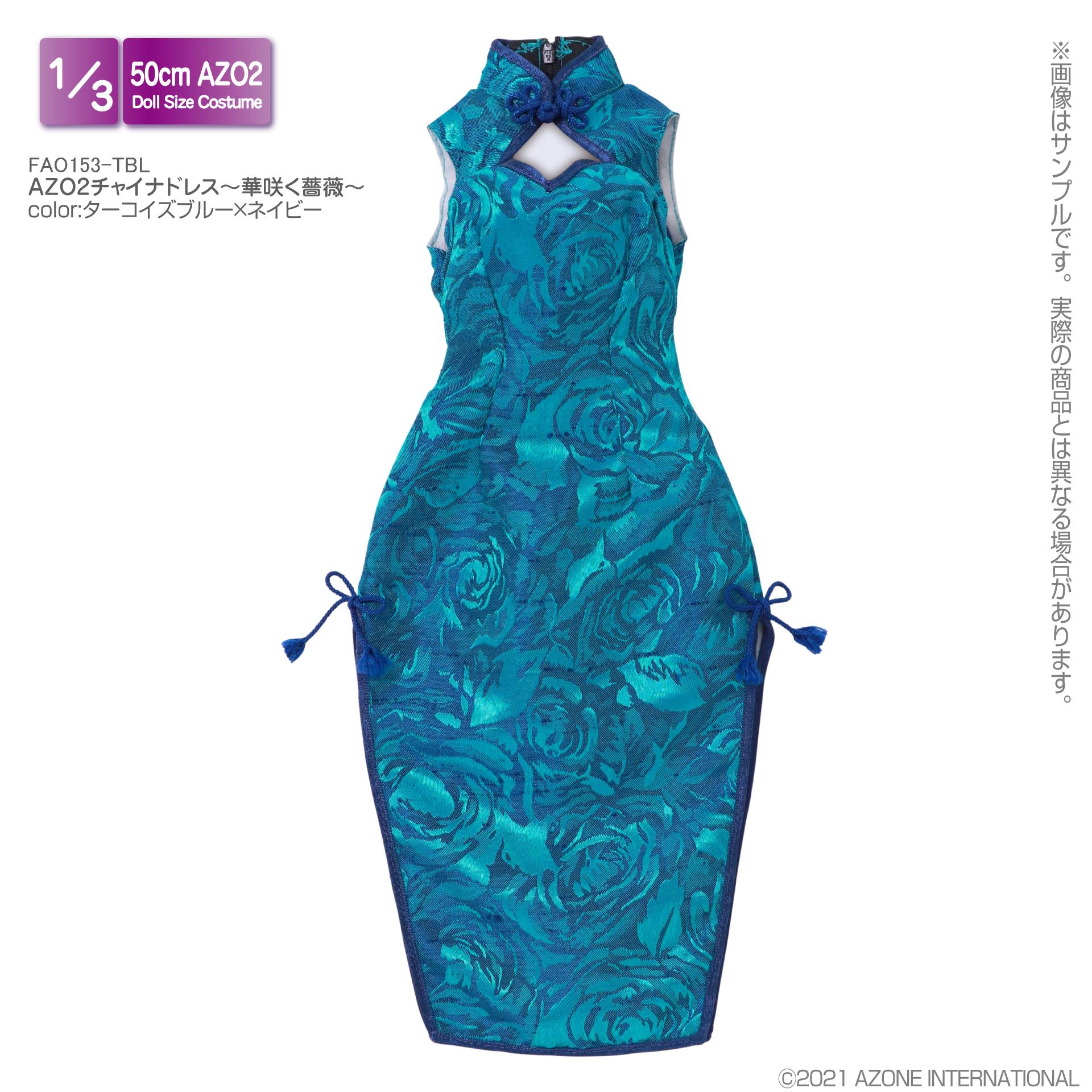 AZO2『チャイナドレス~華咲く薔薇~[ボルドー×ブラック]』1/3 ドール服-003