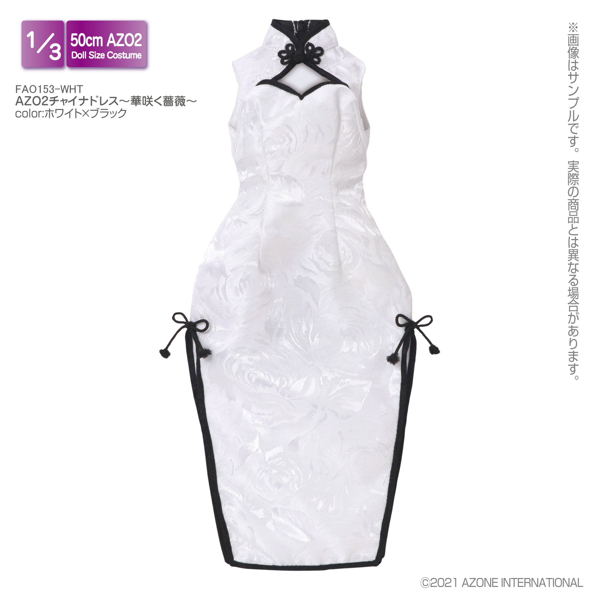 AZO2『チャイナドレス~華咲く薔薇~[ボルドー×ブラック]』1/3 ドール服-004