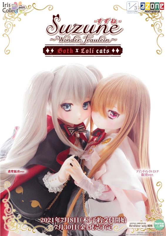 Iris Collect petit『すずね/~Wonder fraulein~Goth×Loli cats(通常販売ver.)』アイリスコレクト プチ 1/3 完成品ドール-001
