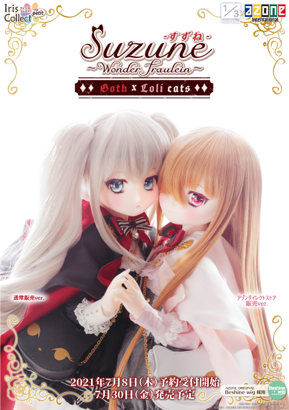 【再販】Iris Collect petit『すずね/~Wonder fraulein~Goth×Loli cats(通常販売ver.)』アイリスコレクト プチ 1/3 完成品ドール-001