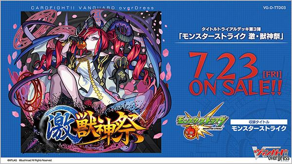 カードファイト!! ヴァンガード overDress『タイトルトライアルデッキ第3弾 モンスターストライク 激・獣神祭』パック