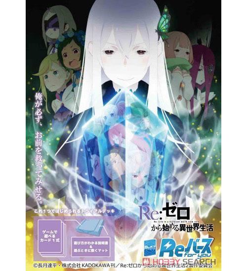 Reバース for you トライアルデッキ『Re:ゼロから始める異世界生活』BOX