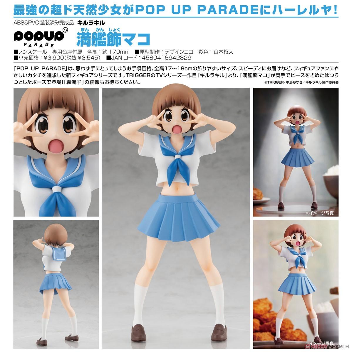 POP UP PARADE『満艦飾マコ』キルラキル 完成品フィギュア-009