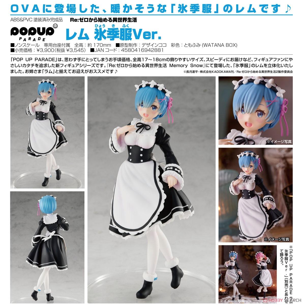 POP UP PARADE『レム 氷季服Ver.』Re:ゼロから始める異世界生活 完成品フィギュア-019