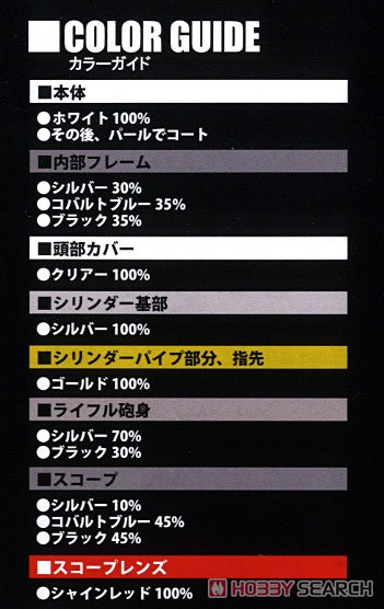 【再販】叢-MURAKUMO-『A.R.K.クラウドブレイカー Ver.Weiβ』1/48 プラモデル-018
