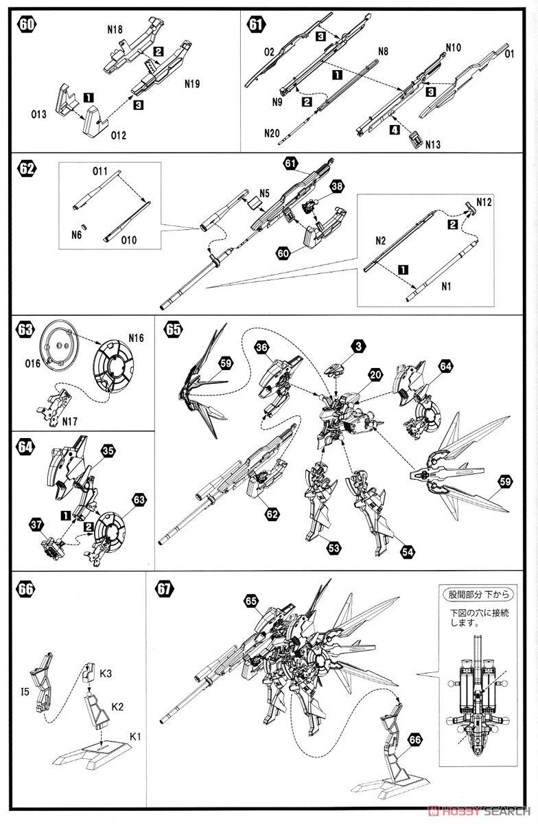 【再販】叢-MURAKUMO-『A.R.K.クラウドブレイカー Ver.Weiβ』1/48 プラモデル-024
