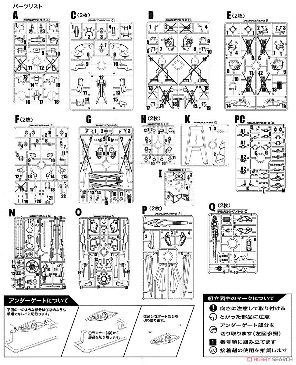 【再販】叢-MURAKUMO-『A.R.K.クラウドブレイカー Ver.Weiβ』1/48 プラモデル-025