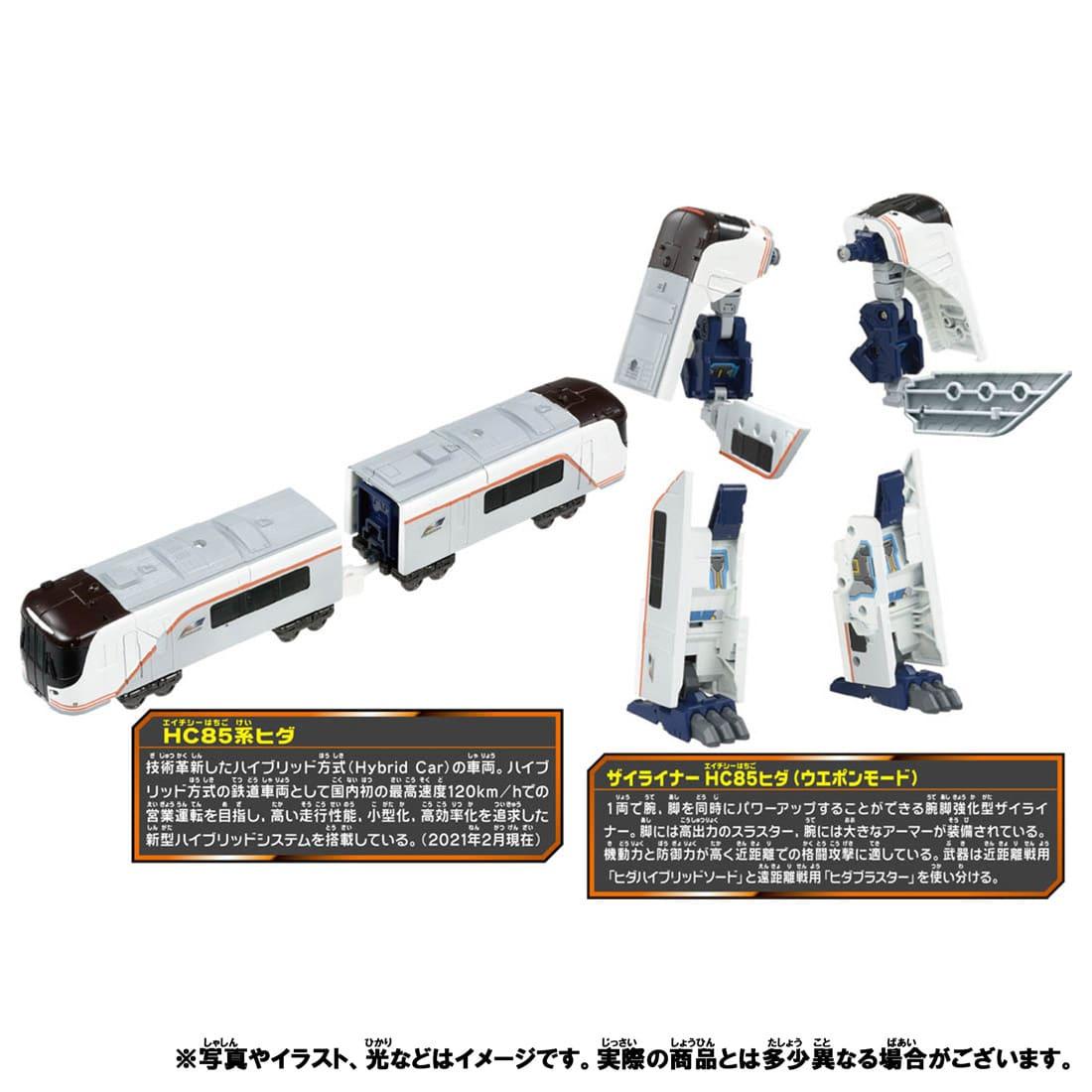 新幹線変形ロボ シンカリオンZ『シンカリオンZ N700Sヒダ』可変合体プラレール-006