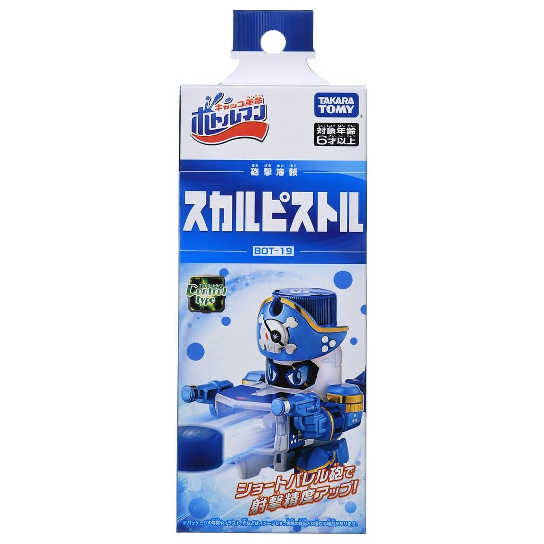 キャップ革命 ボトルマン『BOT-19 スカルピストル』おもちゃ-002
