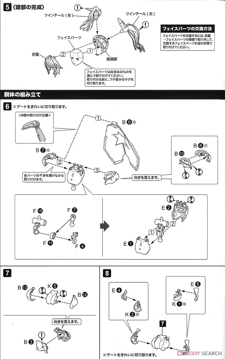 【再販】ファンタシースターオンライン2 es『ジェネ(ステライノセントVer.)』プラモデル-030