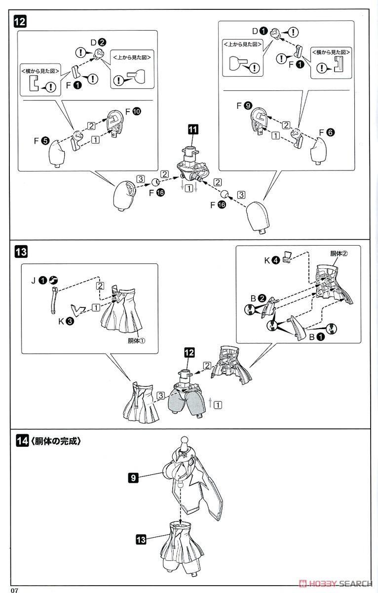【再販】ファンタシースターオンライン2 es『ジェネ(ステライノセントVer.)』プラモデル-032