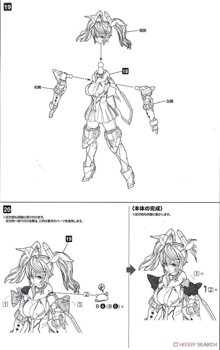 【再販】ファンタシースターオンライン2 es『ジェネ(ステライノセントVer.)』プラモデル-037