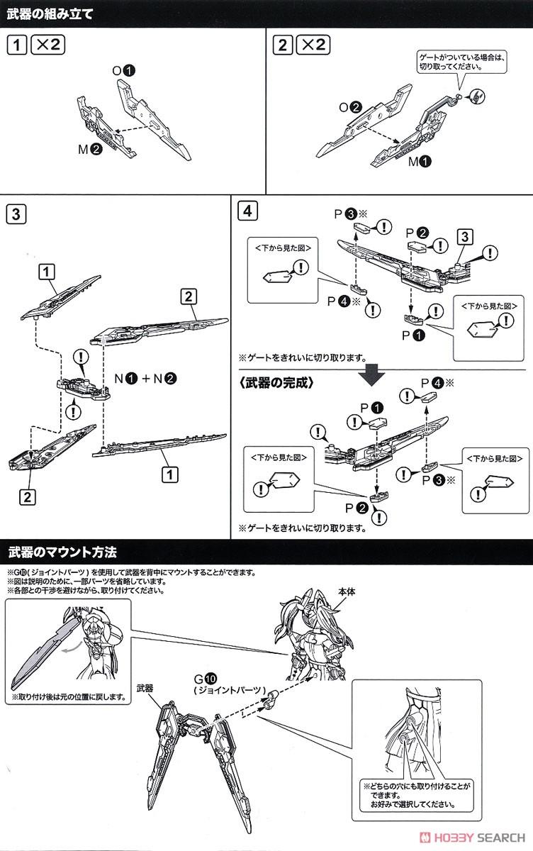 【再販】ファンタシースターオンライン2 es『ジェネ(ステライノセントVer.)』プラモデル-038