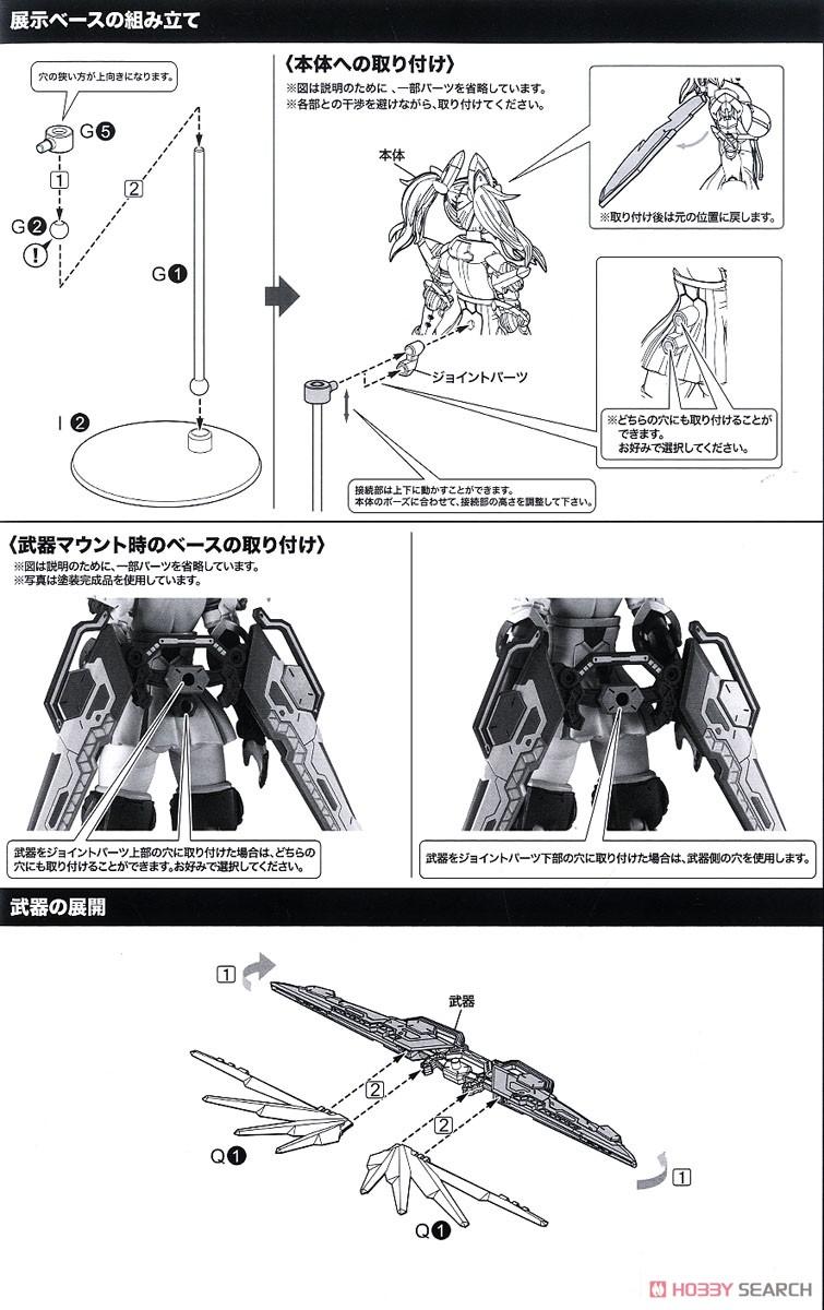 【再販】ファンタシースターオンライン2 es『ジェネ(ステライノセントVer.)』プラモデル-039