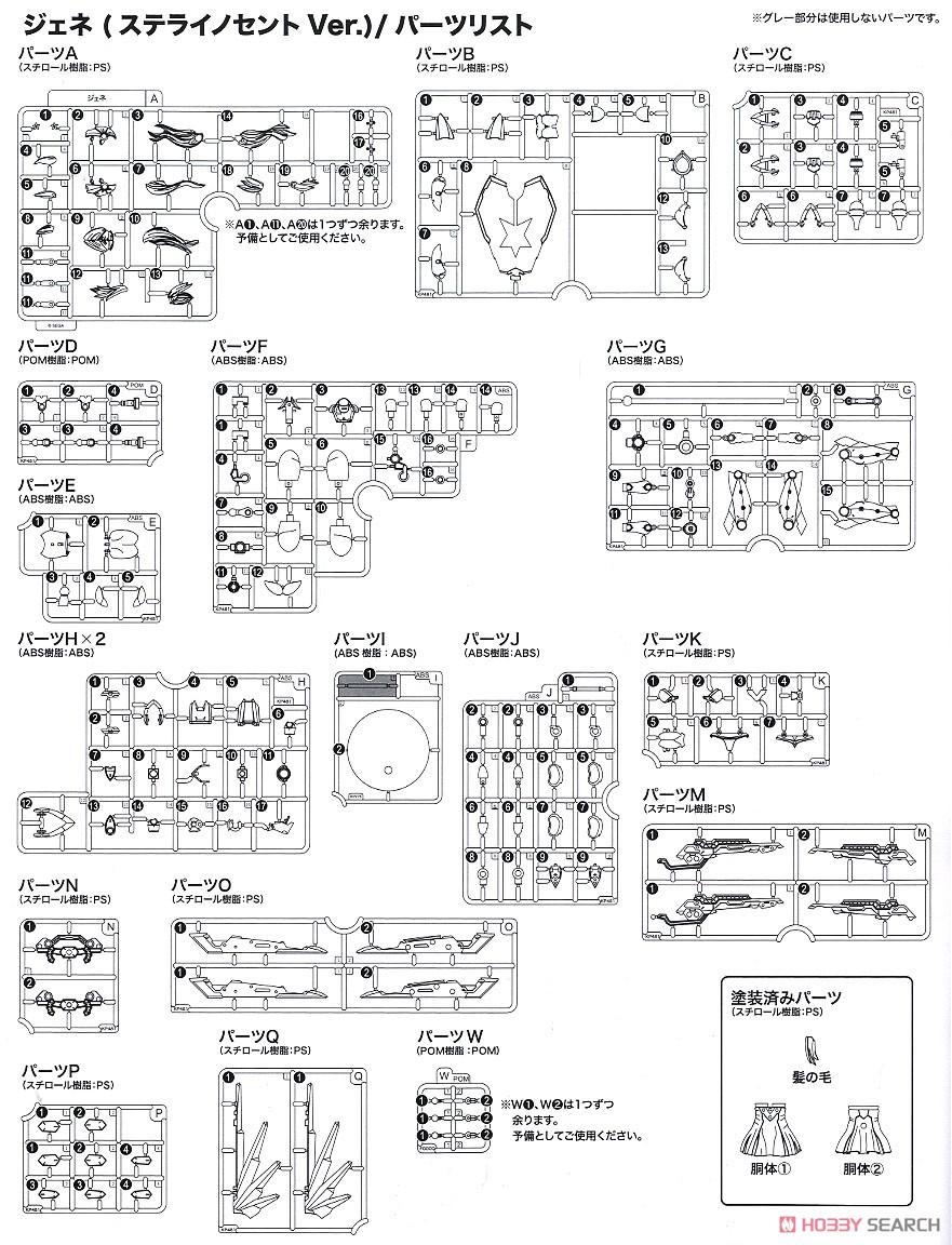 【再販】ファンタシースターオンライン2 es『ジェネ(ステライノセントVer.)』プラモデル-042