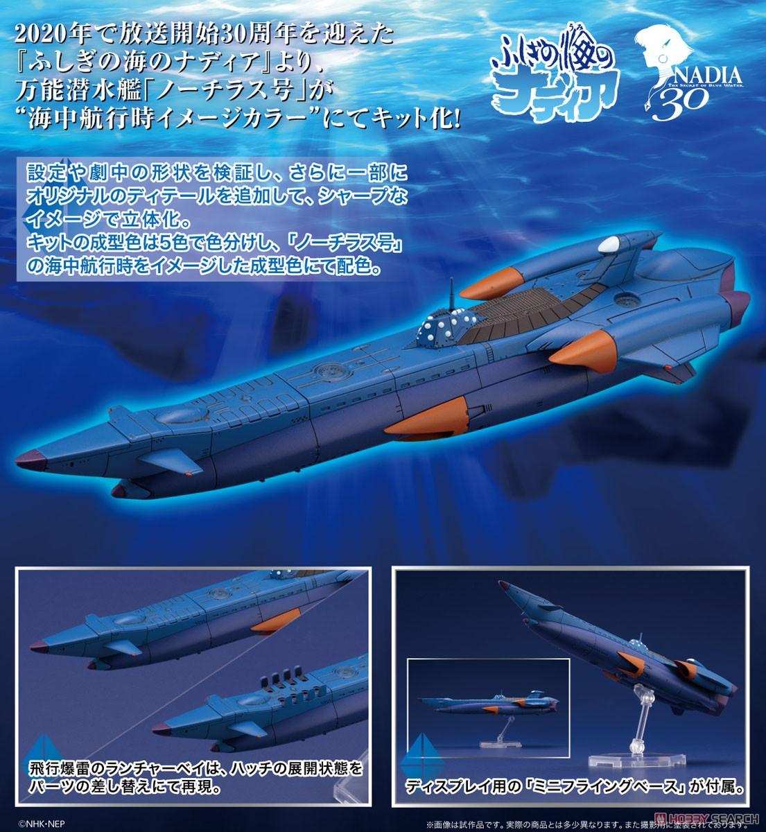 ふしぎの海のナディア『N-ノーチラス号 with ノーチラス号 DXセット』1/1000 プラモデル-035