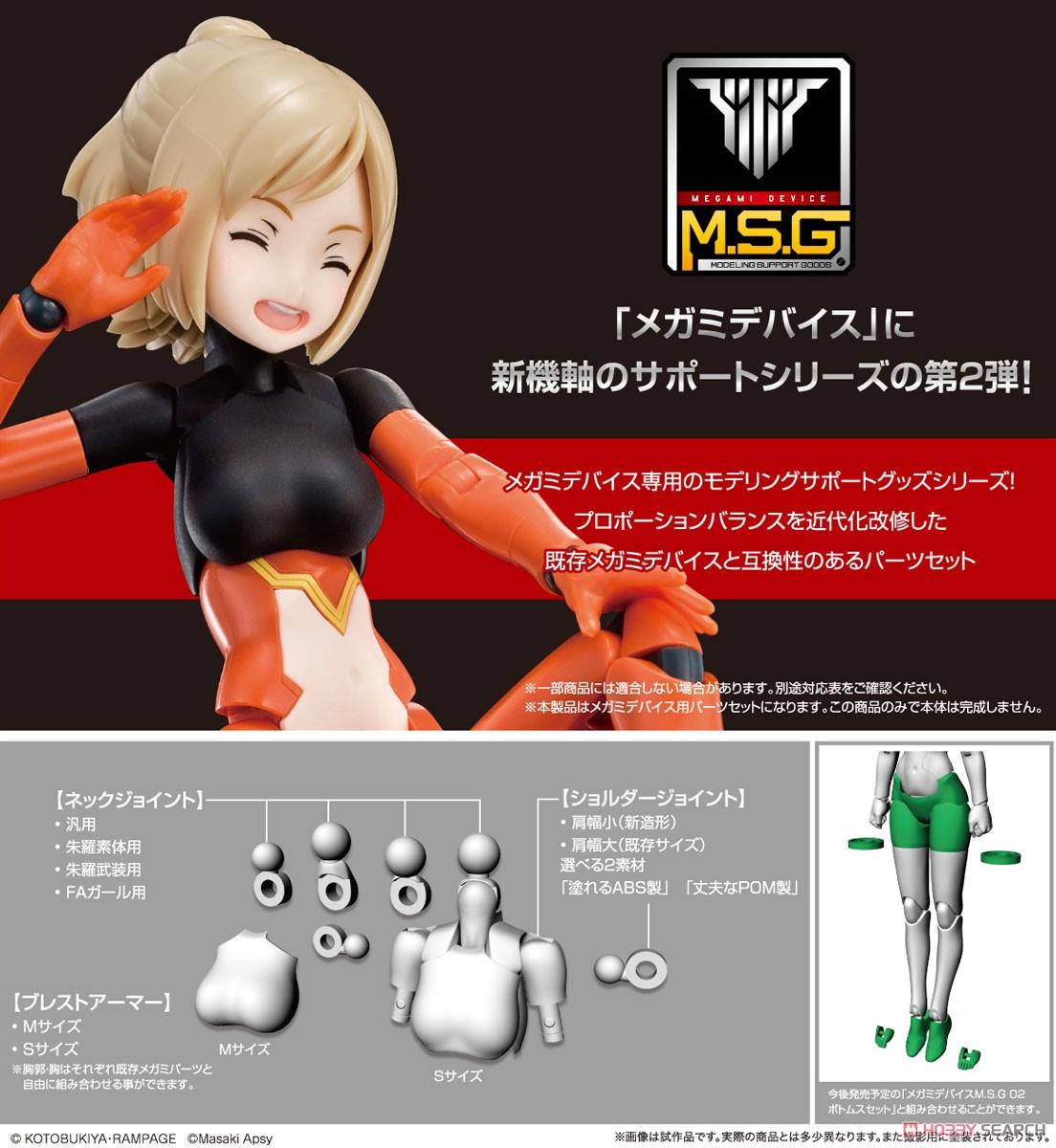 メガミデバイスM.S.G 01『トップスセット ブラック』1/1 プラモデル-002