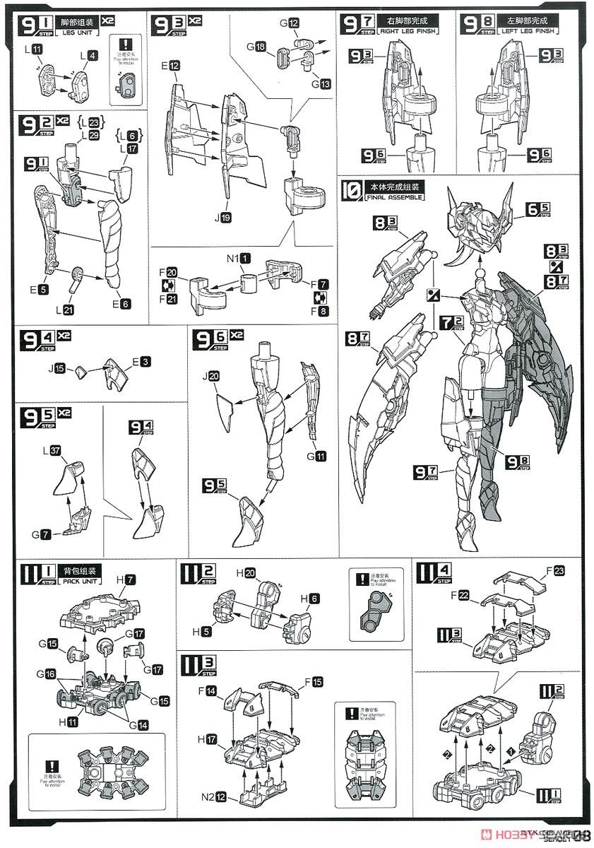 【再販】A.T.K.GIRL『セルケト』1/12 プラモデル-024