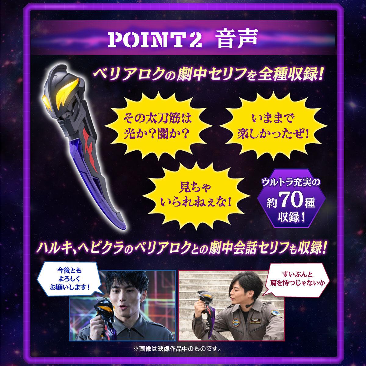 【限定販売】ウルトラマンZ『幻界魔剣 ベリアロク -Deathcium Talking Ver.-』変身なりきり-004