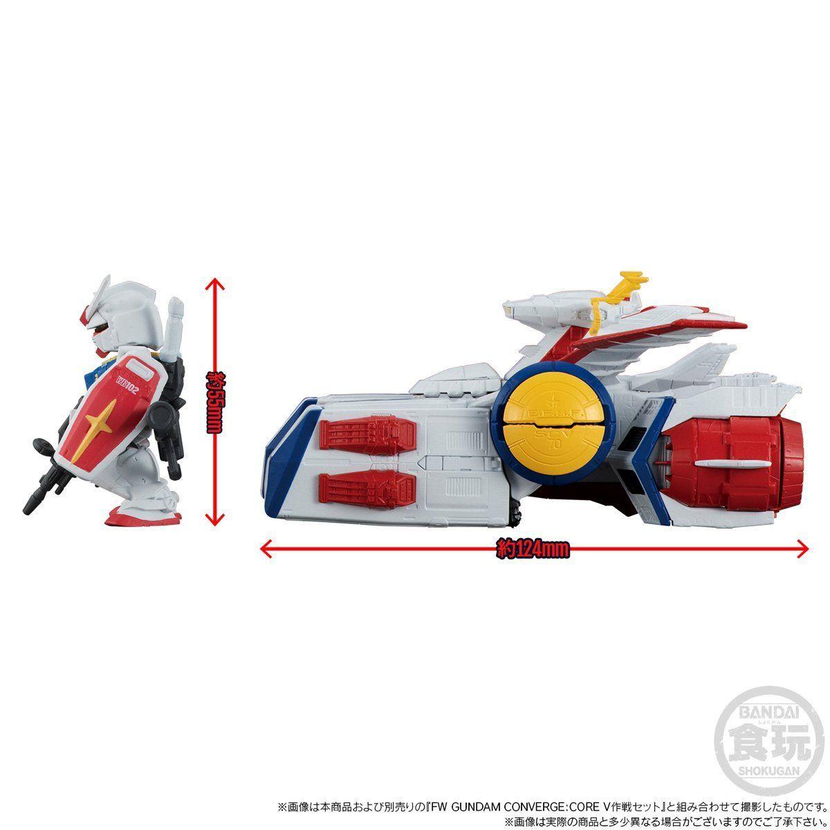 【限定販売】【食玩】FW GUNDAM CONVERGE SB『ペガサス級強襲揚陸艦2番艦 ホワイトベース』デフォルメ可動フィギュア-007