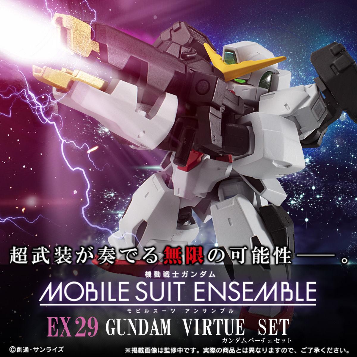 【限定販売】MOBILE SUIT ENSEMBLE『EX29 ガンダムヴァーチェ セット』デフォルメ可動フィギュア-001