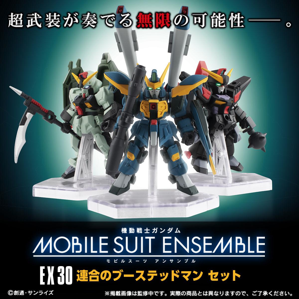 【限定販売】MOBILE SUIT ENSEMBLE『EX30 連合のブーステッドマン セット』デフォルメ可動フィギュア-001
