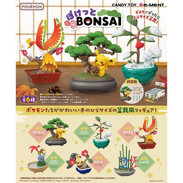 【食玩】ポケットモンスター『ぽけっとBONSAI』6個入りBOX