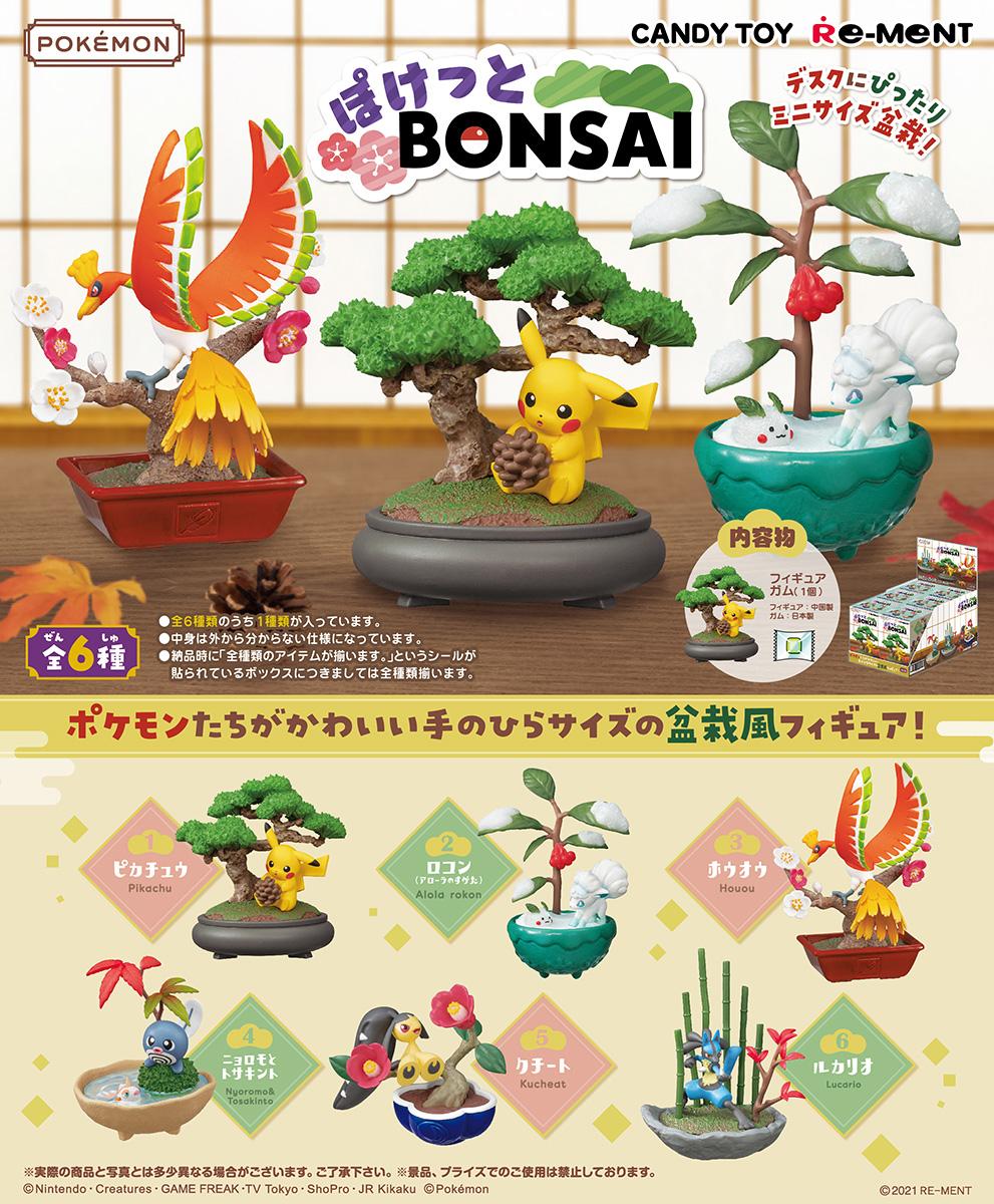 【食玩】ポケットモンスター『ぽけっとBONSAI』6個入りBOX-001