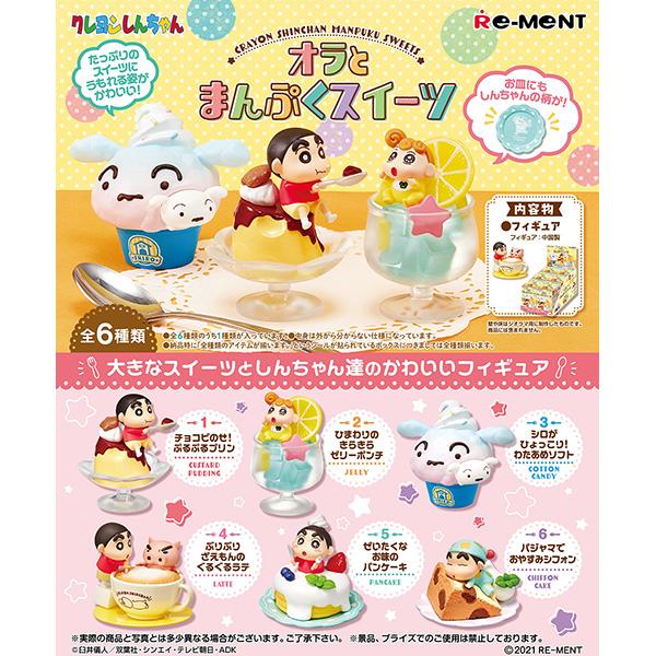 クレヨンしんちゃん『オラとまんぷくスイーツ』6個入りBOX