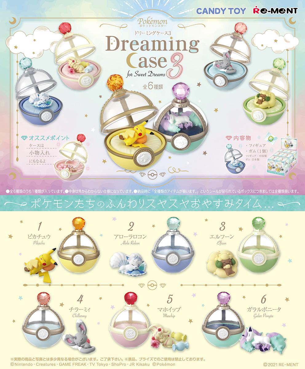 【食玩】ポケットモンスター『Dreaming Case3 for Sweet Dreams』6個入りBOX-001