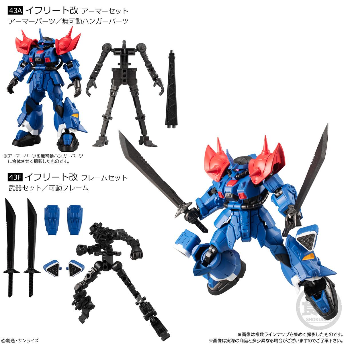 【食玩】機動戦士ガンダム『Gフレーム14』可動フィギュア 10個入りBOX-003
