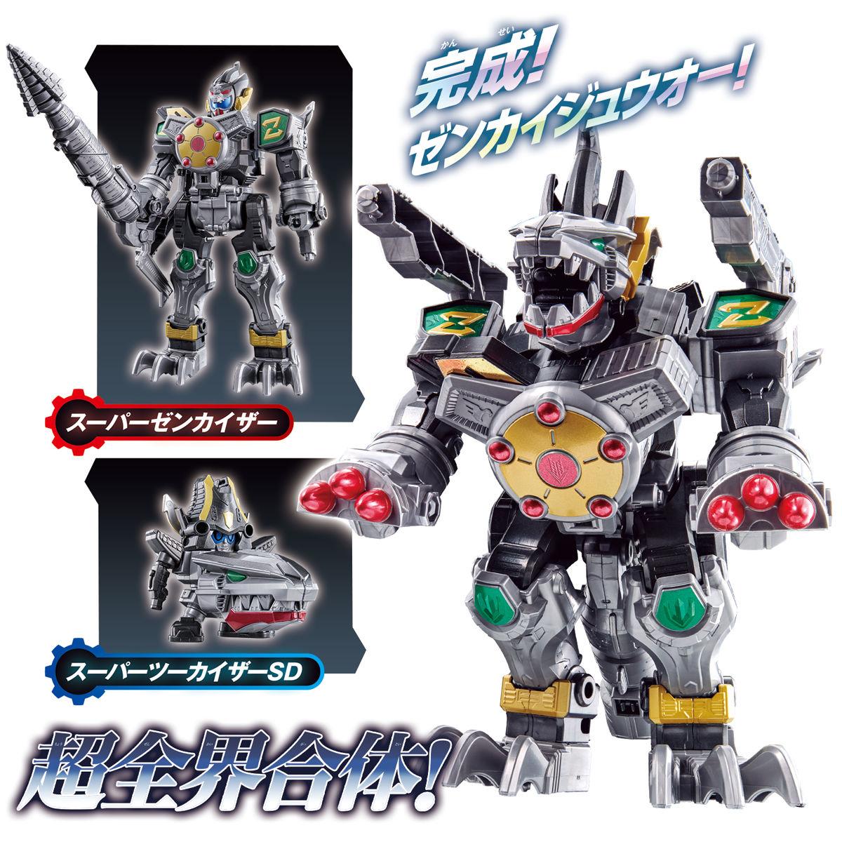機界戦隊ゼンカイジャー『超全界合体獣 DXゼンカイジュウオー』可変合体フィギュア-003