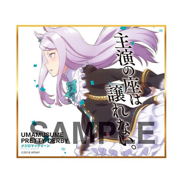 【再販】ウマ娘『ウマ娘 プリティーダービー トレーディングmini色紙』10個入りBOX-010