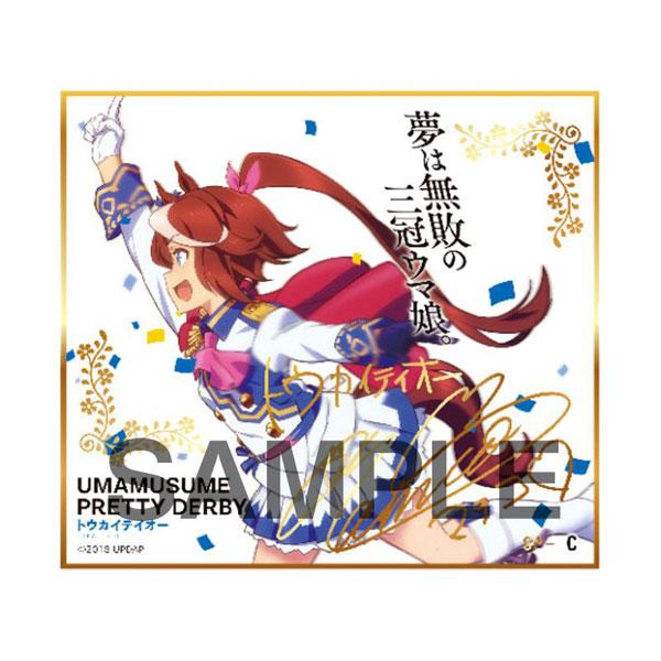 【再販】ウマ娘『ウマ娘 プリティーダービー トレーディングmini色紙』10個入りBOX-013